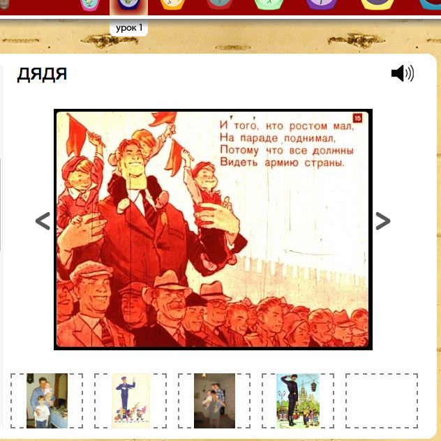 Screen Shot of Russian Intercultural Visual Dictionary